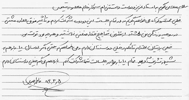 نامه ی خانم حیدری از مرودشت