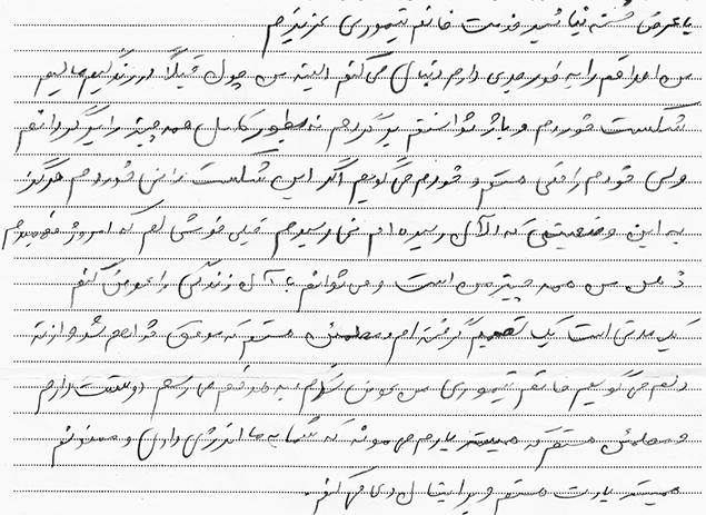 نامه ی خانم رنجبری از مرودشت