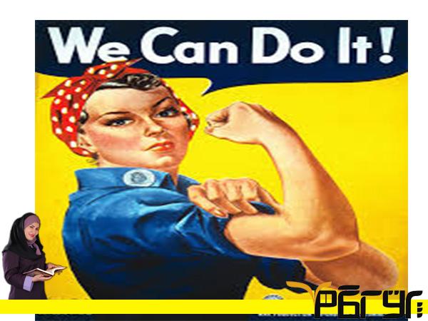 زنان موفق چه ویژگی هایی دارند؟