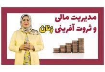 مدیریت مالی زنان