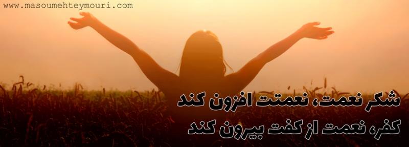 شکرگزاری-خدا-۱