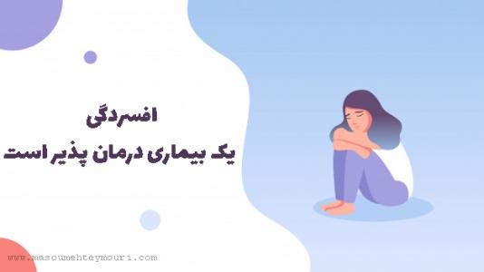 افسردگی-علایم-درمان-depression
