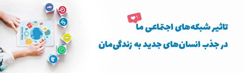 شبکه-های-اجتماعی-معصومه-تیموری