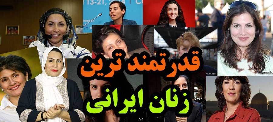 زنان موفق و تاثیر گذار ایرانی