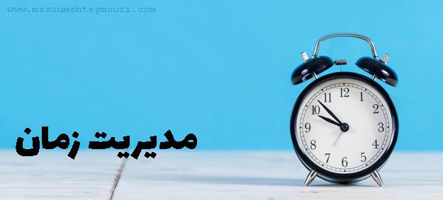 مدیریت-زمان-time-managing-1