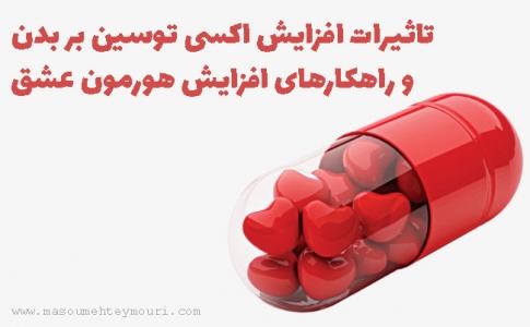 oxytocin-اکسی توسین