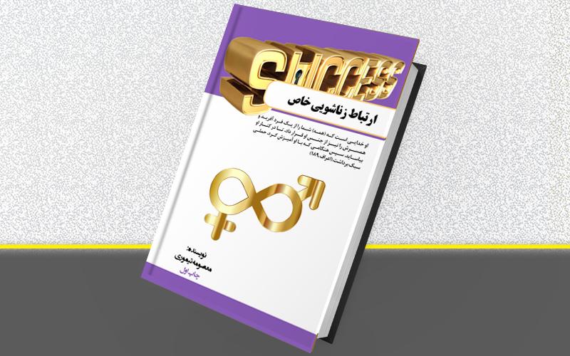 کتاب ارتباط زناشویی خاص