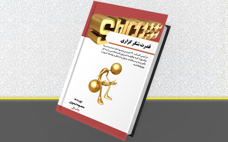 کتاب قدرت شکرگزاری