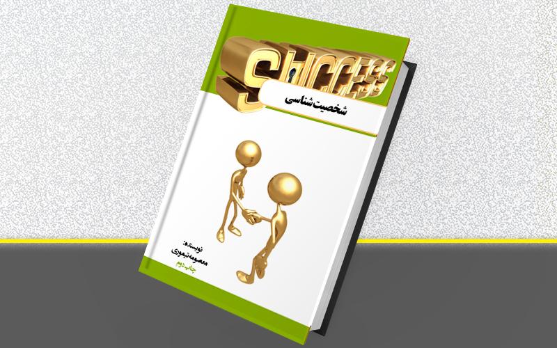 کتاب شخصیت شناسی